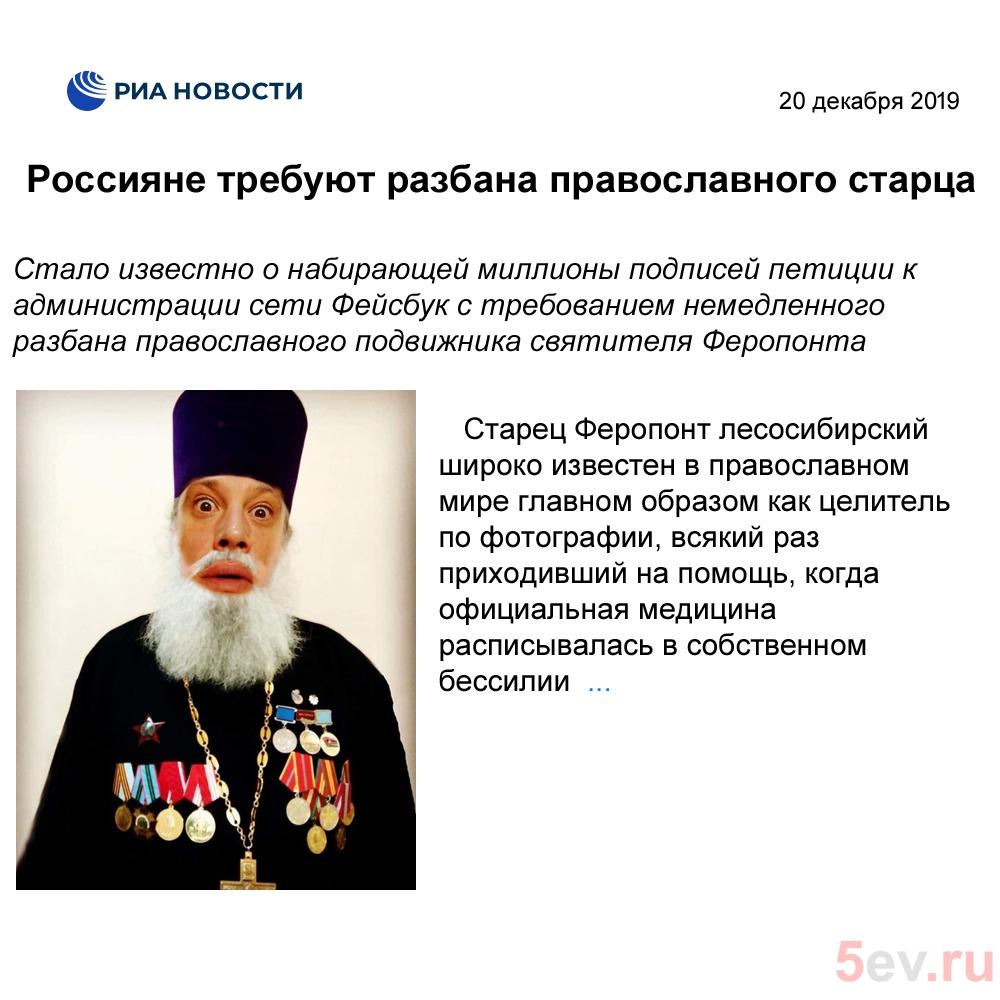 Россияне требуют разбана старца Феропонта