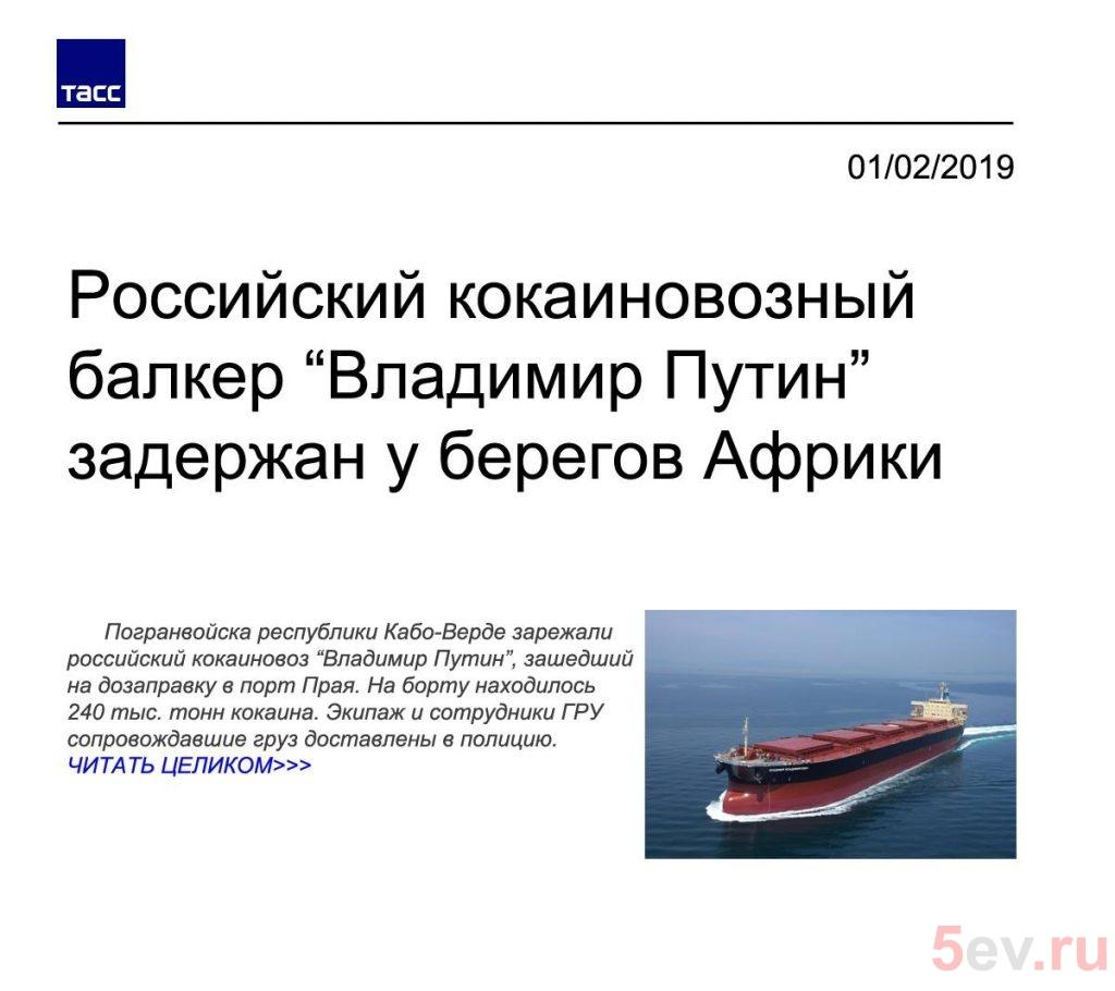 Российский кокаиновый балкер задержан в Африке